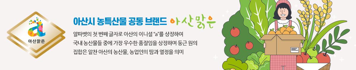 아산시 농특산물 공동 브랜드 아산맑은